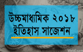 West Bengal HS 2018 History Suggestion Download - WBCHSE Higher Secondary 4