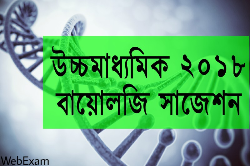 WBCHSE Higher Secondary 2018 Biology Suggestion Download | Last Minute Suggestion 2
