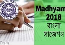 Madhyamik 2018 Bengali Suggestion