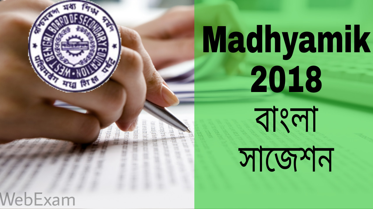 Madhyamik 2018 Bengali Suggestion