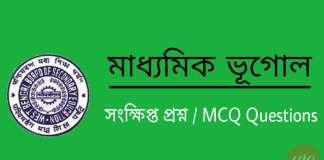 Madhyamik Geography MCQ Short questions