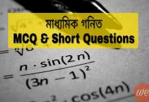 Madhyamik Mathematics mcq and short questions