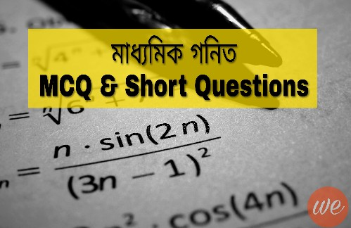 Madhyamik Mathematics mcq and short questions