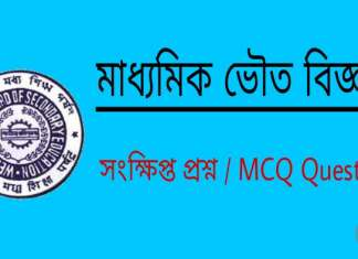 Madhyamik Physical Science MCQ Question online mock test.