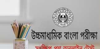HS Bengali MCQ Suggestion
