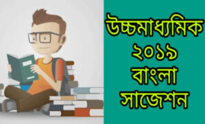 HS 2019 Bengali Suggestion Download