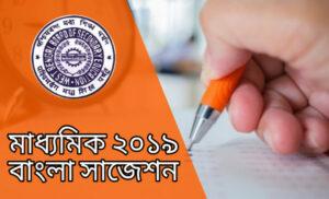 Madhyamik 2019 Bengali Suggestion