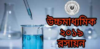 HS Chemistry Suggestion 2019
