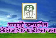 Kanyashree K3 Scholarship