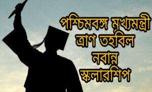 WB Chief Minister Nabanna Scholarship নবান্ন স্কলারশিপ