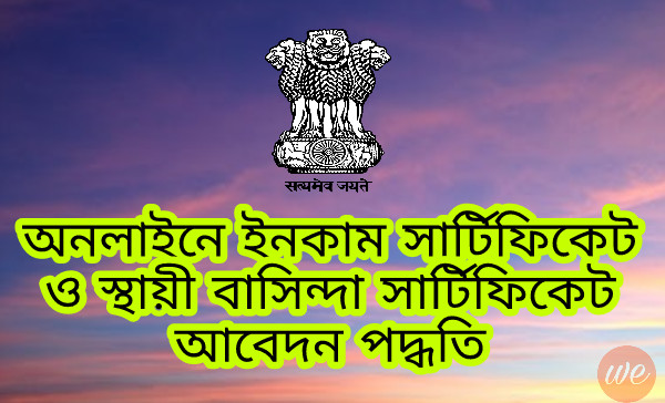 West Bengal BDO Income Certificate & Residential Certificate Online Application 1