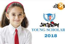 Ei Samay Atamdeep Young Scholarship 2018