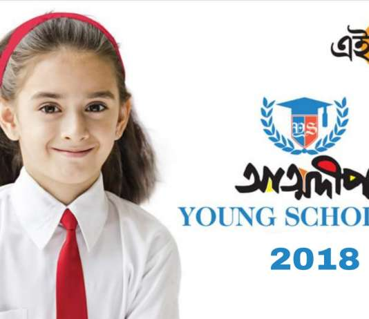 Ei Samay Atamdeep Young Scholarship 2018