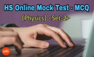 HS Physics MCQ Questions Online Mock Test