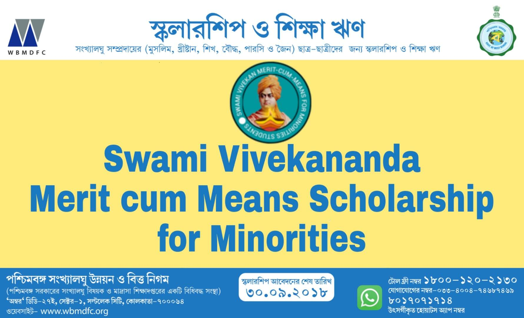 Swami Vivekananda Merit cum Means Scholarship Minorities
