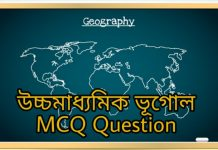 HS Geography MCQ Question