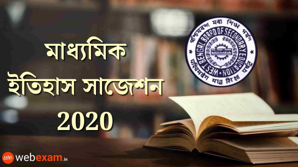 WBBSE Madhyamik History Suggestion 2020 PDF Download