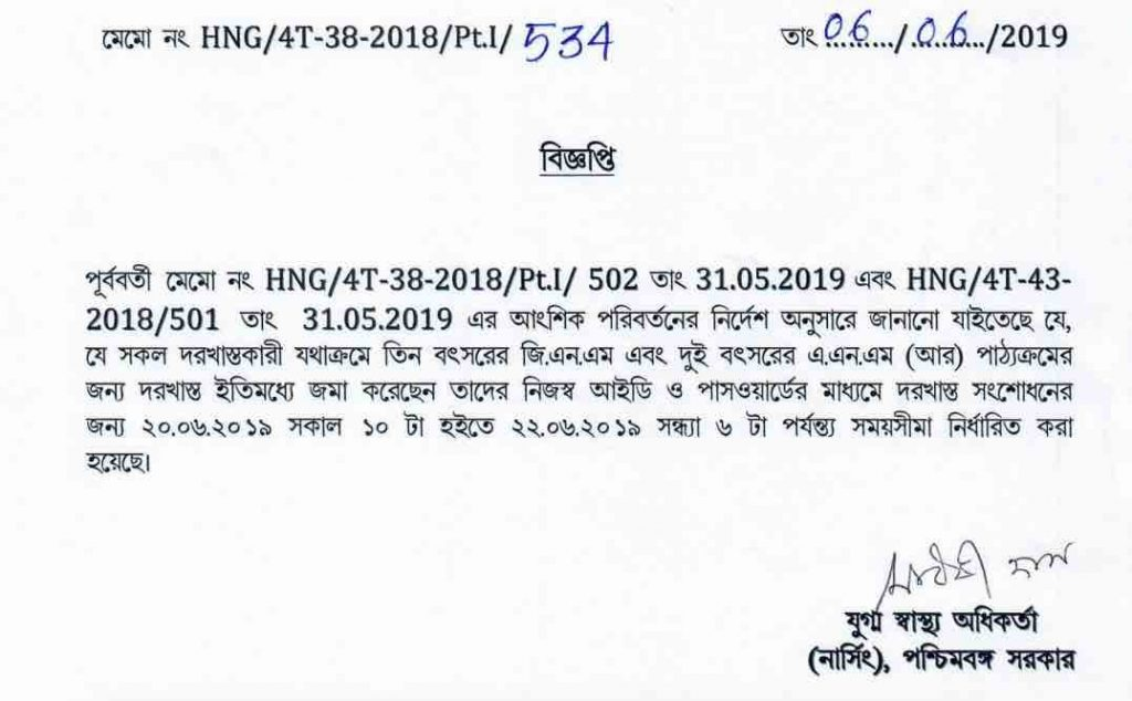 Correction on WB Health GNM ANM 2019 Application Form