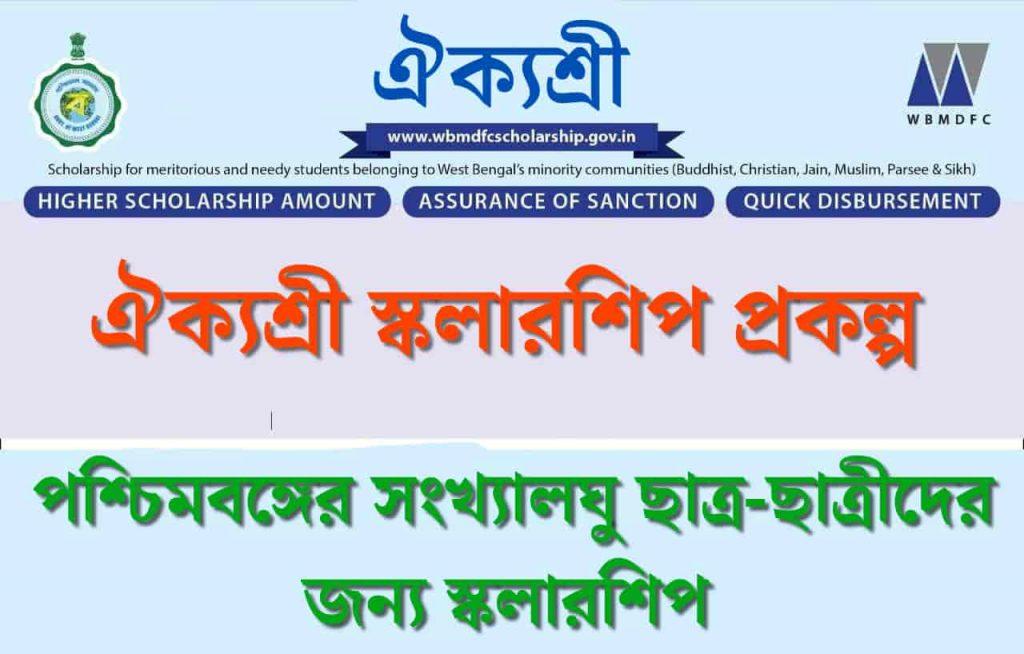 WBMDFC Aikyashree Scholarship 2020