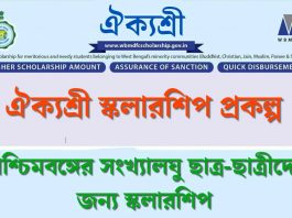 WBMDFC Aikyashree Scholarship