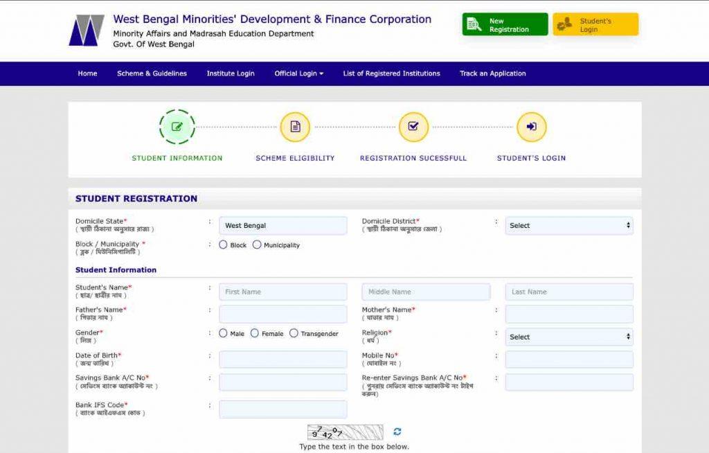 WBMDFC Aikyashree Student Registration