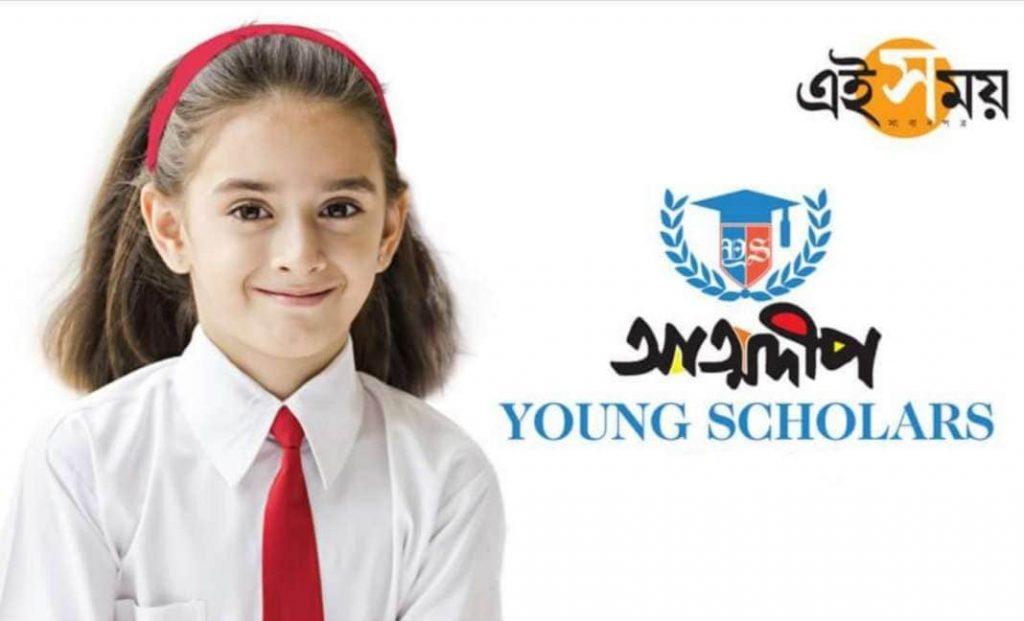 Ei samay Atmadeep Young Scholarship