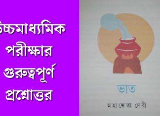 WB HS Bengali Question Bhat