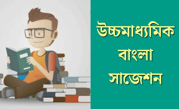 HS 2020 Bengali Suggestion WBCHSE