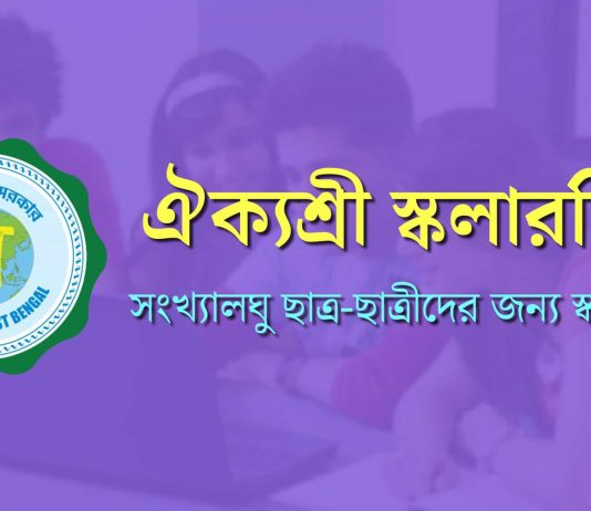 Aikyashree Scholarship Bengali