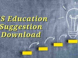 HS Education Suggestion Download WBCHSE