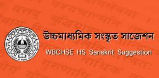 HS Sanskrit Suggestion Download