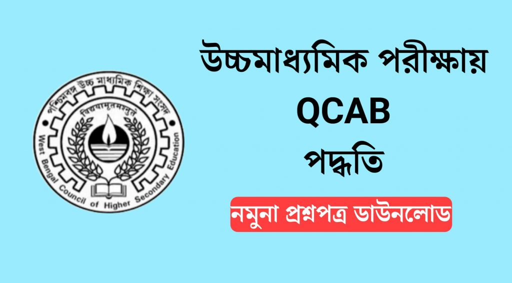 Wb HS QCAB Model Question Download