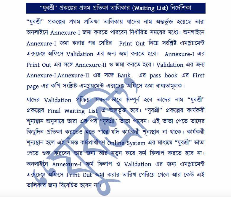 WB Yuvasree Prakalpa 2020 Online Stipend Application Employment Bank & Selection List 2