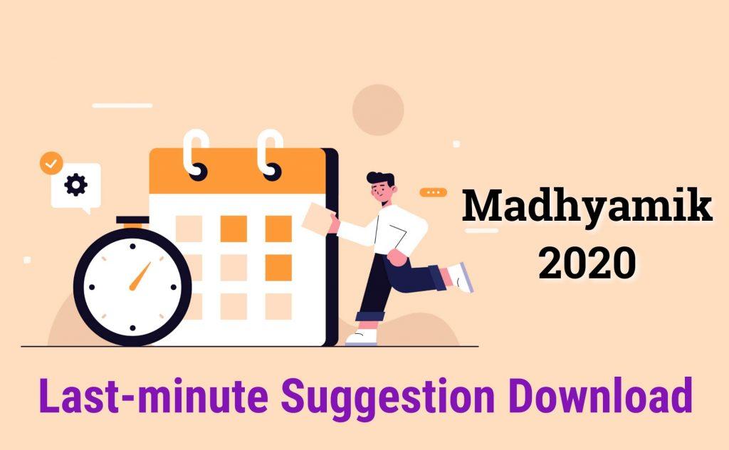 Madhyamik 2020 last minute suggestion