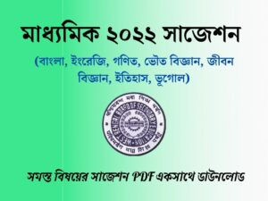 Madhyamik 2022 Suggestion Download All Subjects