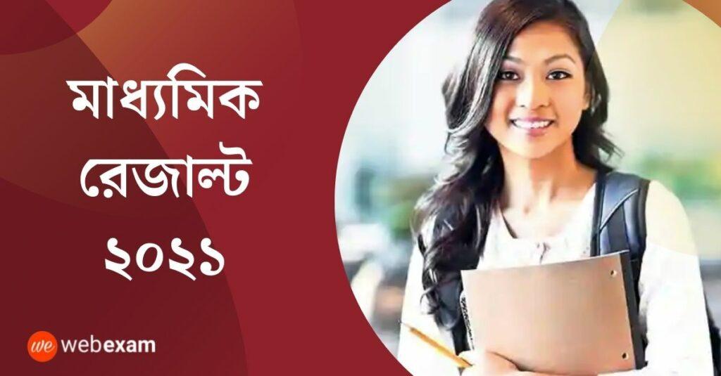 WBBSE Madhyamik Result 2021
