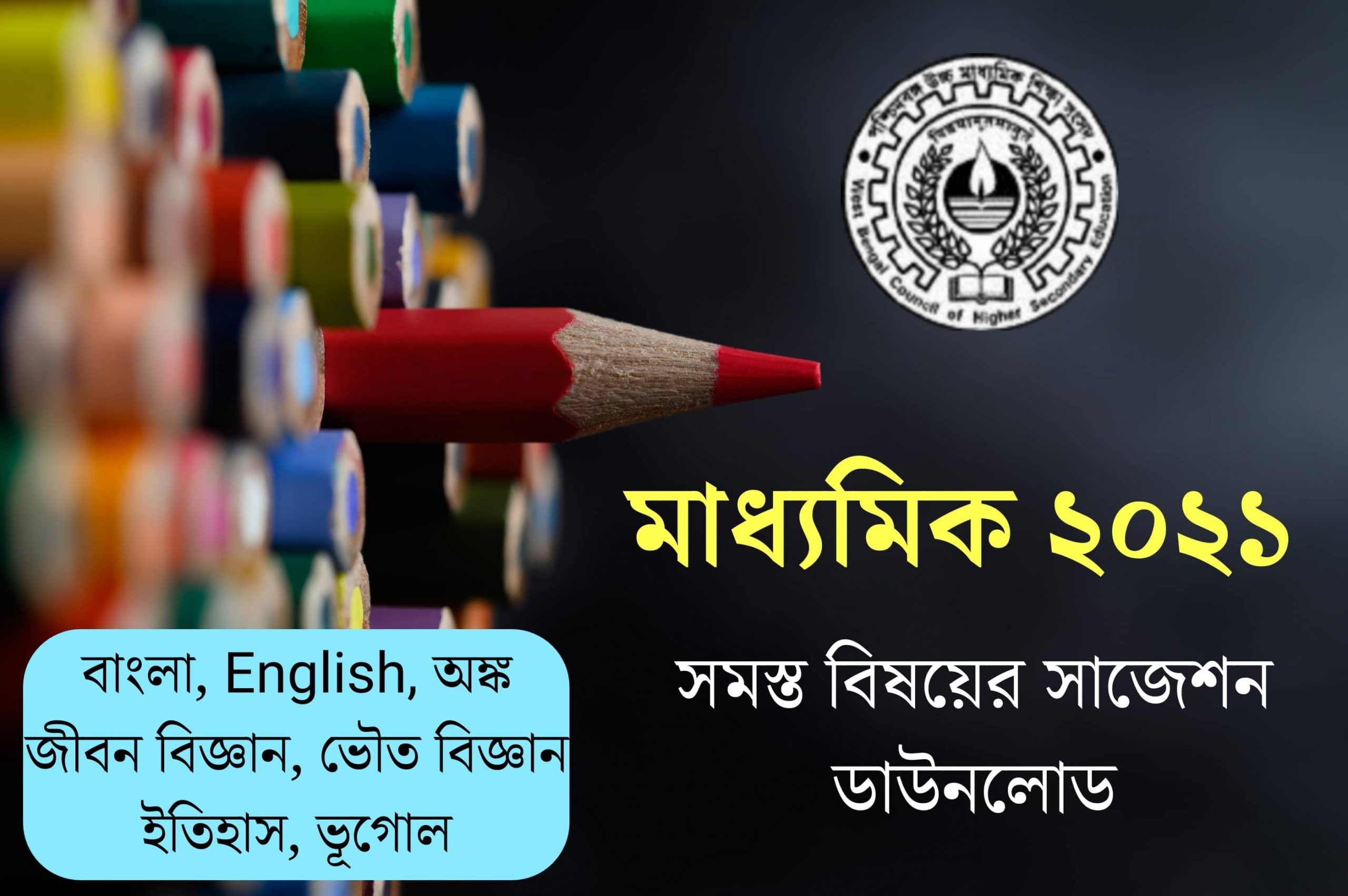 Madhyamik 2021 Suggestion pdf Download