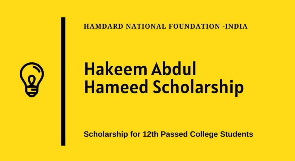 Hakeem Abdul Hammed Scholarship 2021
