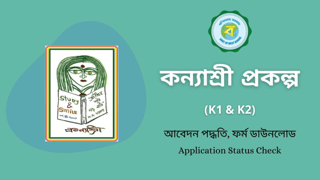 Kanyashree Prakalpa Online Application
