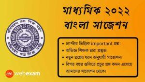 Madhyamik 2022 Bengali Suggestion