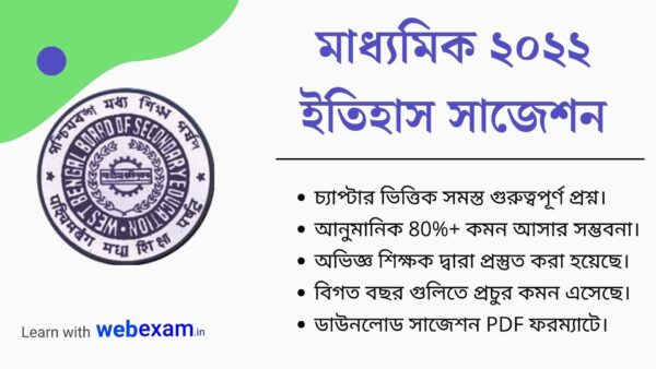 Madhyamik 2022 History Suggestion PDF Download
