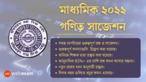 Madhyamik 2022 Mathematics Suggestion PDF Download - মাধ্যমিক গণিত সাজেশন