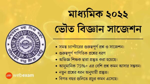 Madhyamik 2022 Physical Science Suggestion
