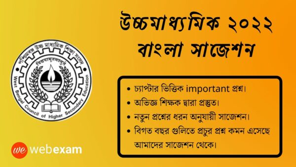 HS 2022 Bengali Suggestion PDF Download