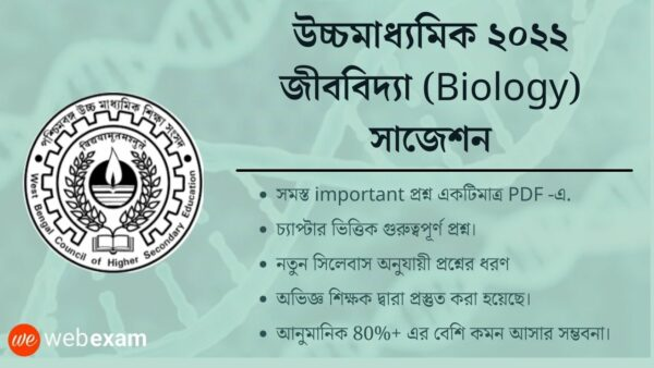 WB HS 2022 Biology Suggestion pdf Download