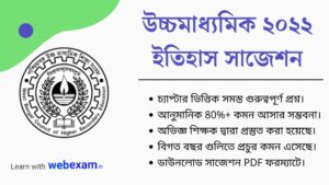 Download HS History Suggestion 2022 pdf