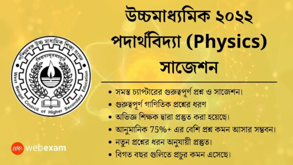 WBCHSE HS 2022 Physics Suggestion Download Sure Common