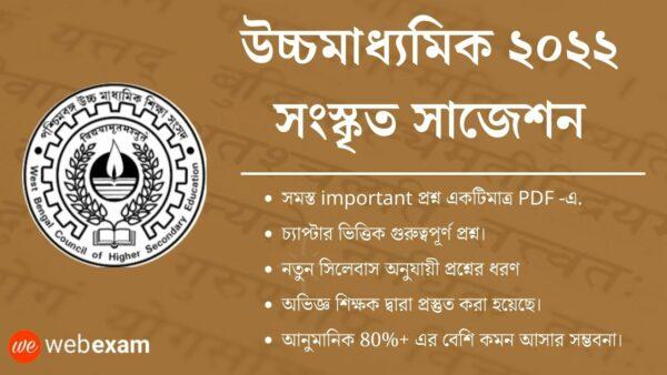 HS 2022 Sanskrit Suggestion pdf Download