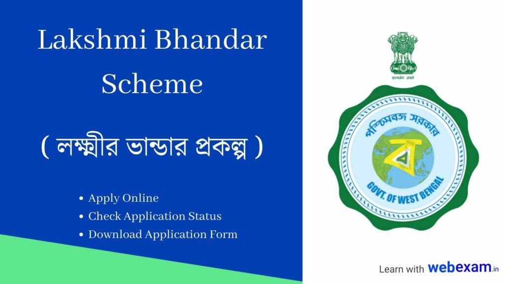 Lakshmir Bhandar Prakalpa 2021 Application Form Download Apply Online & Check Status