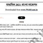 Madhyamik 2021 Bengali Suggestion Demo